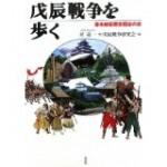 戊辰戦争の遺恨 仙台藩と久保田藩