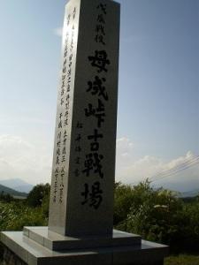 母成峠古戦場跡