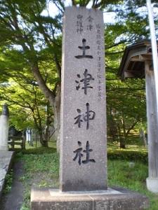 土津神社 保科正之墓所
