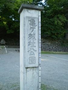 亀ヶ城址公園